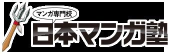 日本マンガ塾ブログ