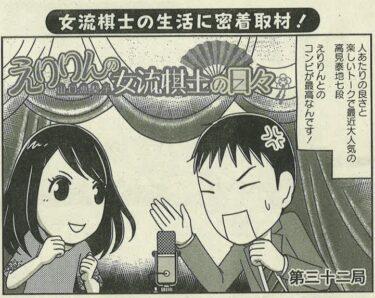 卒業生さくらはな。先生【山口恵梨子(えりりん)の女流棋士の日々】第32話!
