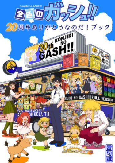 金色のガッシュ!! 20周年!!