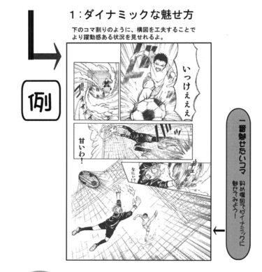 10月23日の体験授業は「1ページマンガ」!!