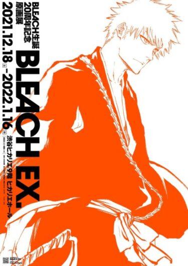 「BLEACH」20周年で原画展開催ッ!!!